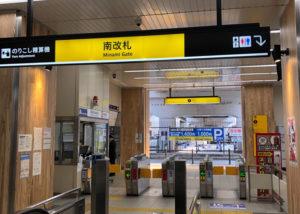 南改札口(7番出口)を出て、左方向に進みます。