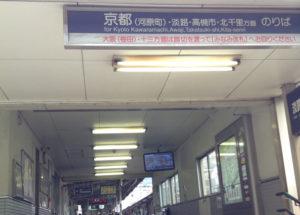 阪急南方駅の西改札口(京都方面行の電車を下車する場合は、きた西改札口。梅田方面行の電車を下車する場合は、みなみ西改札口)から出ます。