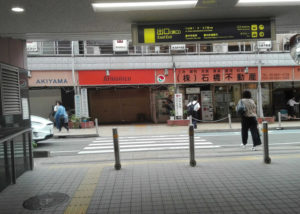 駅構内を左手から出て横断歩道を渡り、左折します。